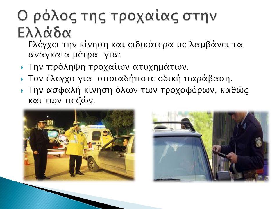 Ελέγχει την κίνηση και ειδικότερα με λαμβάνει τα αναγκαία μέτρα για:  Την πρόληψη τροχαίων ατυχημάτων.