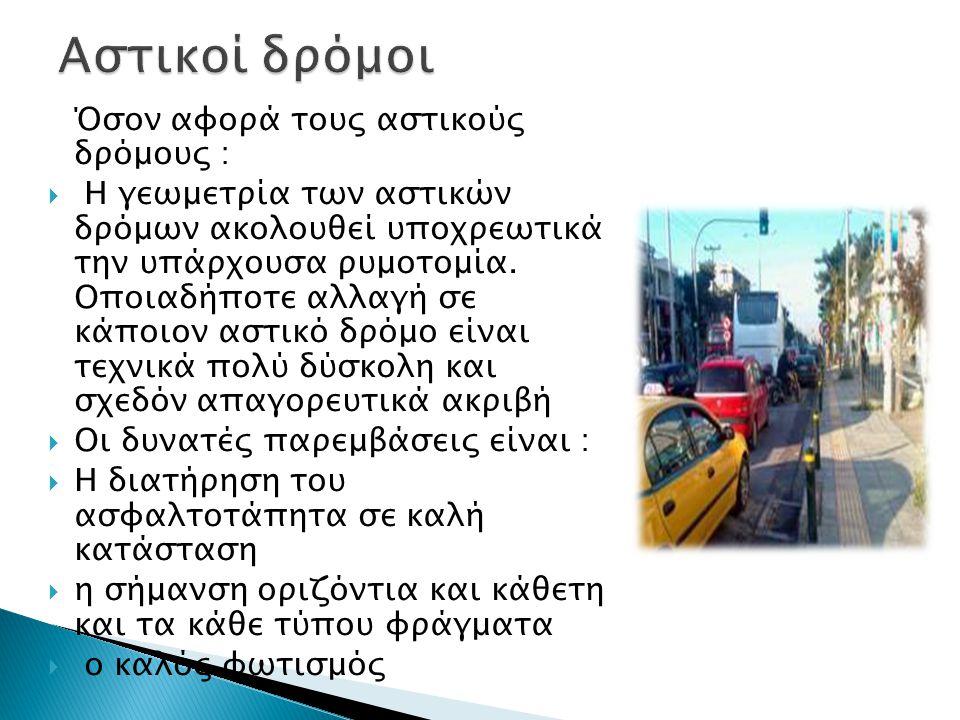 Όσον αφορά τους αστικούς δρόμους :  H γεωμετρία των αστικών δρόμων ακολουθεί υποχρεωτικά την υπάρχουσα ρυμοτομία.