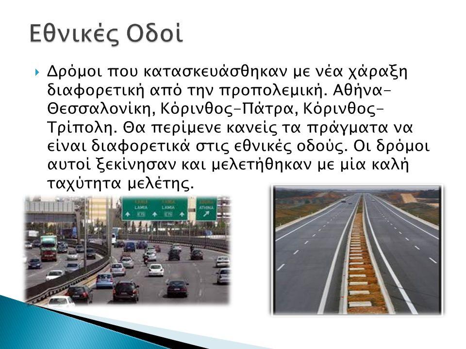 Δρόμοι που κατασκευάσθηκαν με νέα χάραξη διαφορετική από την προπολεμική.