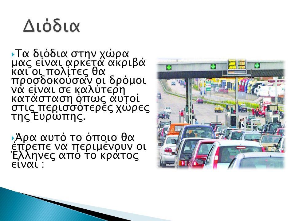  Τα διόδια στην χώρα μας είναι αρκετά ακριβά και οι πολίτες θα προσδοκούσαν οι δρόμοι να είναι σε καλύτερη κατάσταση όπως αυτοί στις περισσότερες χώρες της Ευρώπης.