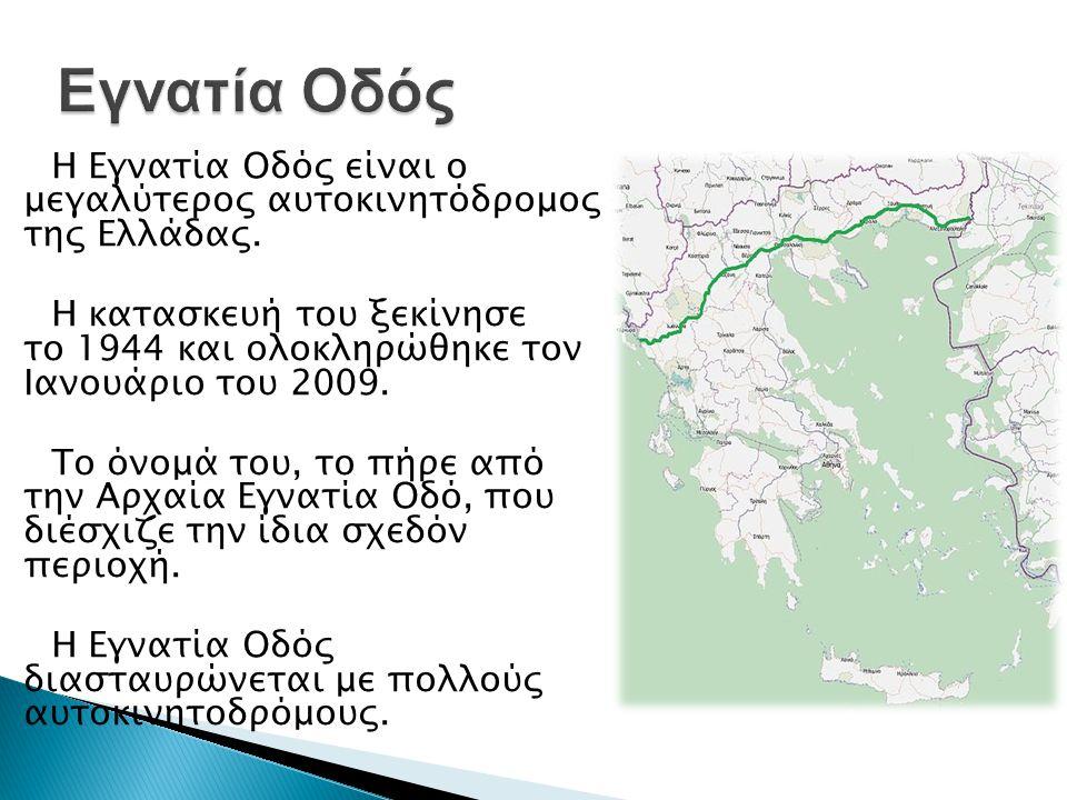 Η Εγνατία Οδός είναι ο μεγαλύτερος αυτοκινητόδρομος της Ελλάδας.