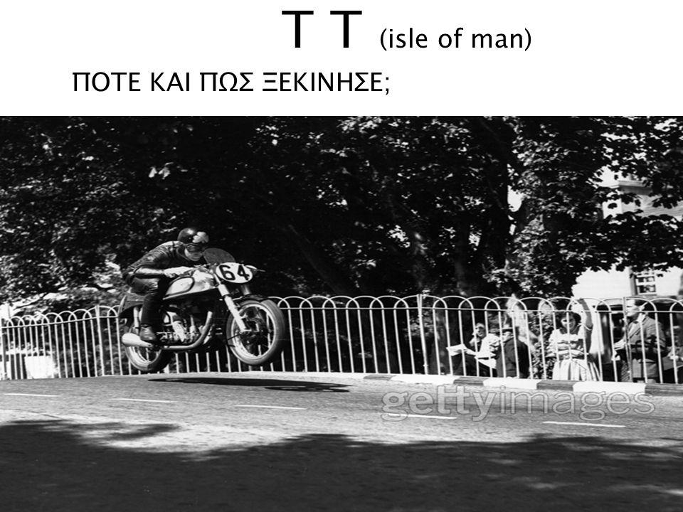 Τ Τ (isle of man) ΠΟΤΕ ΚΑΙ ΠΩΣ ΞΕΚΙΝΗΣΕ;