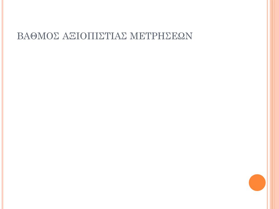 ΒΑΘΜΟΣ ΑΞΙΟΠΙΣΤΙΑΣ ΜΕΤΡΗΣΕΩΝ
