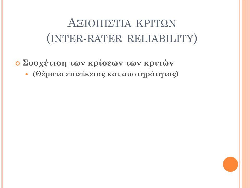 Α ΞΙΟΠΙΣΤΙΑ ΚΡΙΤΩΝ ( INTER - RATER RELIABILITY ) Συσχέτιση των κρίσεων των κριτών (Θέματα επιείκειας και αυστηρότητας)