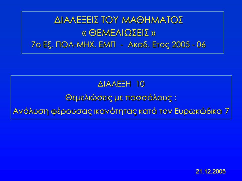 ΔΙΑΛΕΞΗ 10 Θεμελιώσεις με πασσάλους : Ανάλυση φέρουσας ικανότητας κατά τον Ευρωκώδικα 7 ΔΙΑΛΕΞΕΙΣ ΤΟΥ ΜΑΘΗΜΑΤΟΣ « ΘΕΜΕΛΙΩΣΕΙΣ » 7ο Εξ. ΠΟΛ-ΜΗΧ. ΕΜΠ -