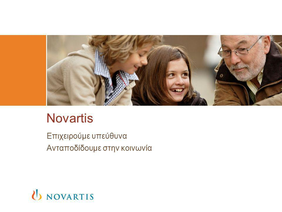 Επιχειρούμε υπεύθυνα Ανταποδίδουμε στην κοινωνία Novartis