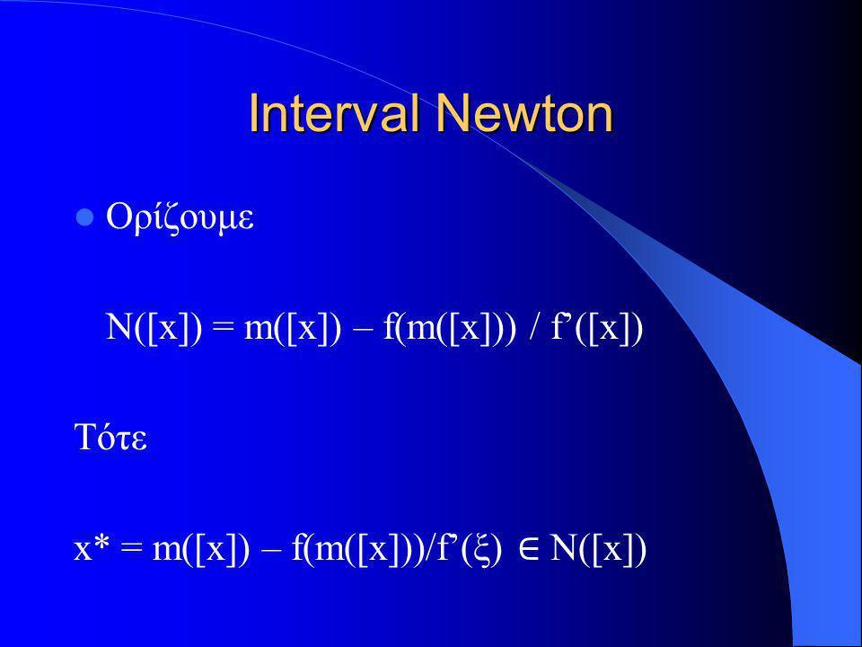 Interval Newton Ορίζουμε N([x]) = m([x]) – f(m([x])) / f'([x]) Τότε x* = m([x]) – f(m([x]))/f'(ξ) ∈ N([x])