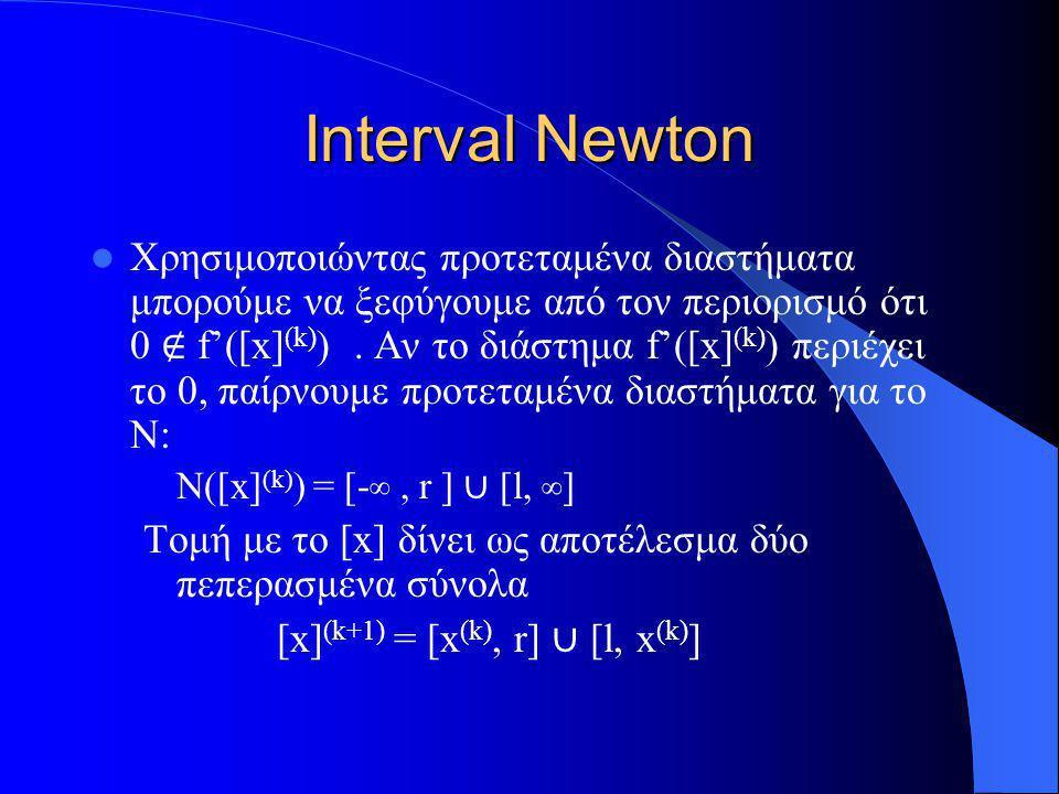 Χρησιμοποιώντας προτεταμένα διαστήματα μπορούμε να ξεφύγουμε από τον περιορισμό ότι 0 ∉ f'([x] (k) ). Αν το διάστημα f'([x] (k) ) περιέχει το 0, παίρν