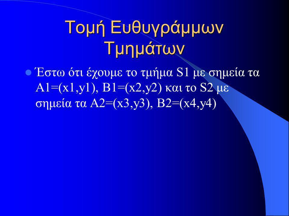 Τομή Ευθυγράμμων Τμημάτων Έστω ότι έχουμε το τμήμα S1 με σημεία τα A1=(x1,y1), B1=(x2,y2) και το S2 με σημεία τα A2=(x3,y3), B2=(x4,y4)