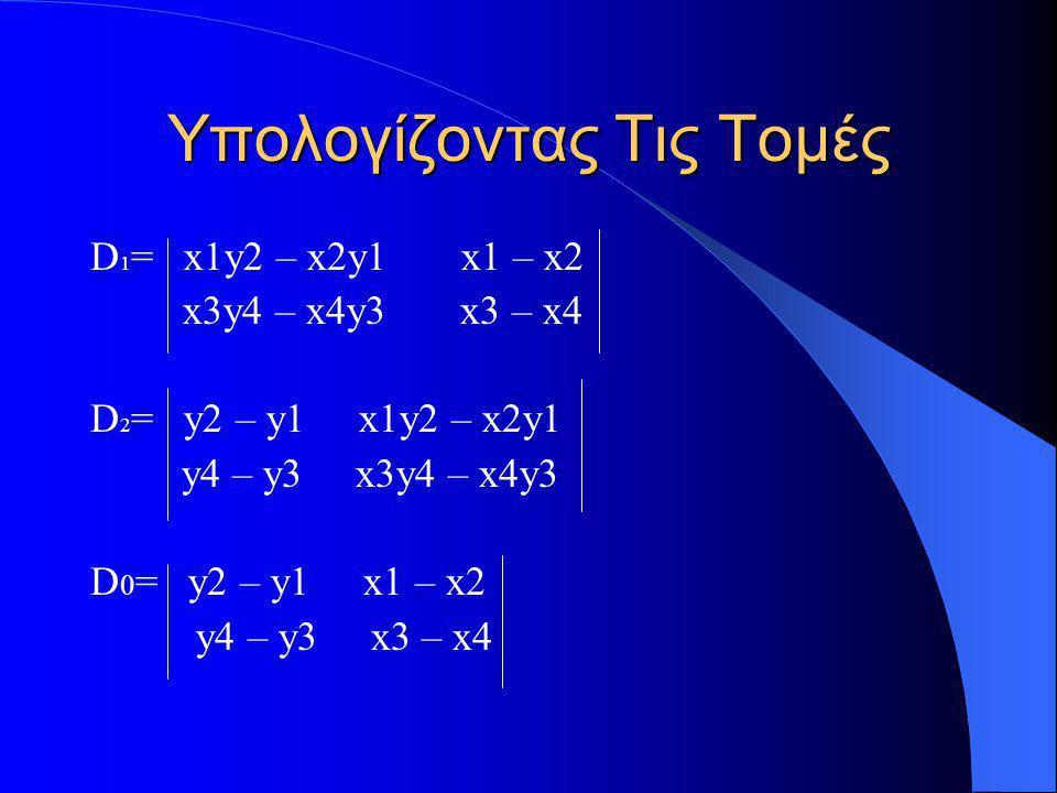 Υπολογίζοντας Τις Τομές D 1 = x1y2 – x2y1 x1 – x2 x3y4 – x4y3 x3 – x4 D 2 = y2 – y1 x1y2 – x2y1 y4 – y3 x3y4 – x4y3 D 0 = y2 – y1 x1 – x2 y4 – y3 x3 –