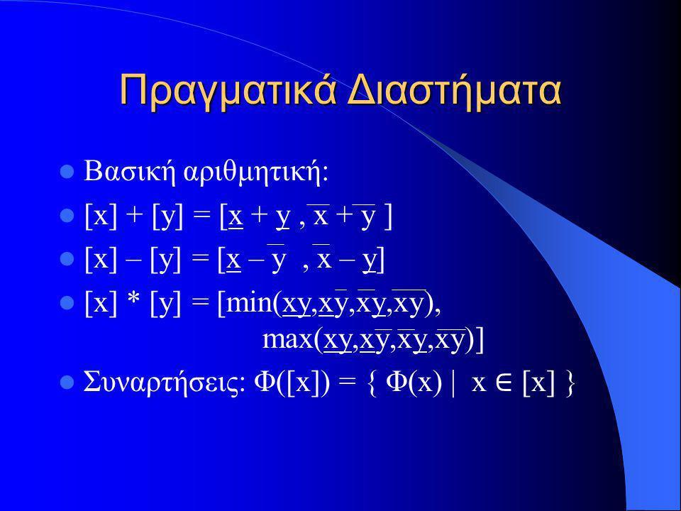 Πραγματικά Διαστήματα Βασική αριθμητική: [x] + [y] = [x + y, x + y ] [x] – [y] = [x – y, x – y] [x] * [y] = [min(xy,xy,xy,xy), max(xy,xy,xy,xy)] Συναρ
