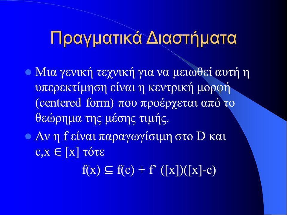 Πραγματικά Διαστήματα Μια γενική τεχνική για να μειωθεί αυτή η υπερεκτίμηση είναι η κεντρική μορφή (centered form) που προέρχεται από το θεώρημα της μ