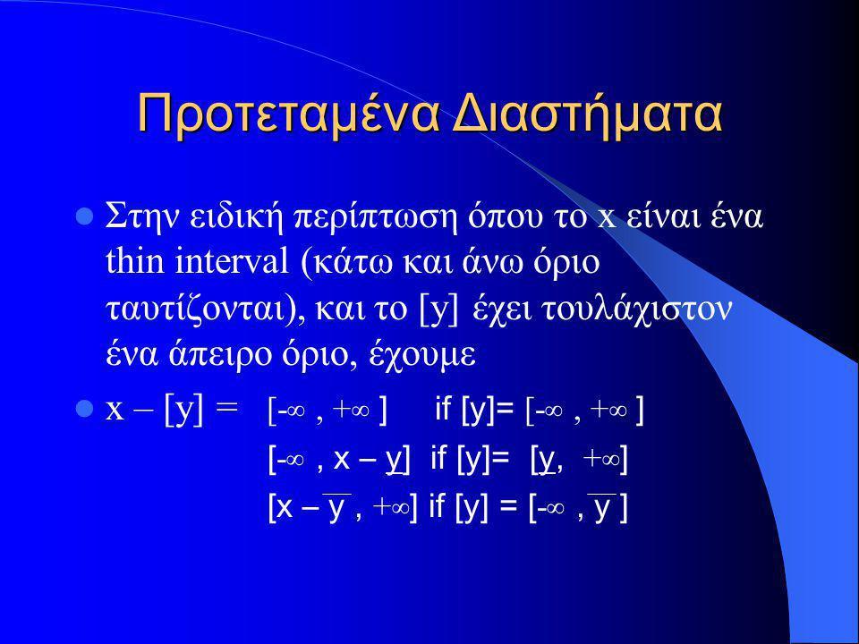 Προτεταμένα Διαστήματα Στην ειδική περίπτωση όπου το x είναι ένα thin interval (κάτω και άνω όριο ταυτίζονται), και το [y] έχει τουλάχιστον ένα άπειρο