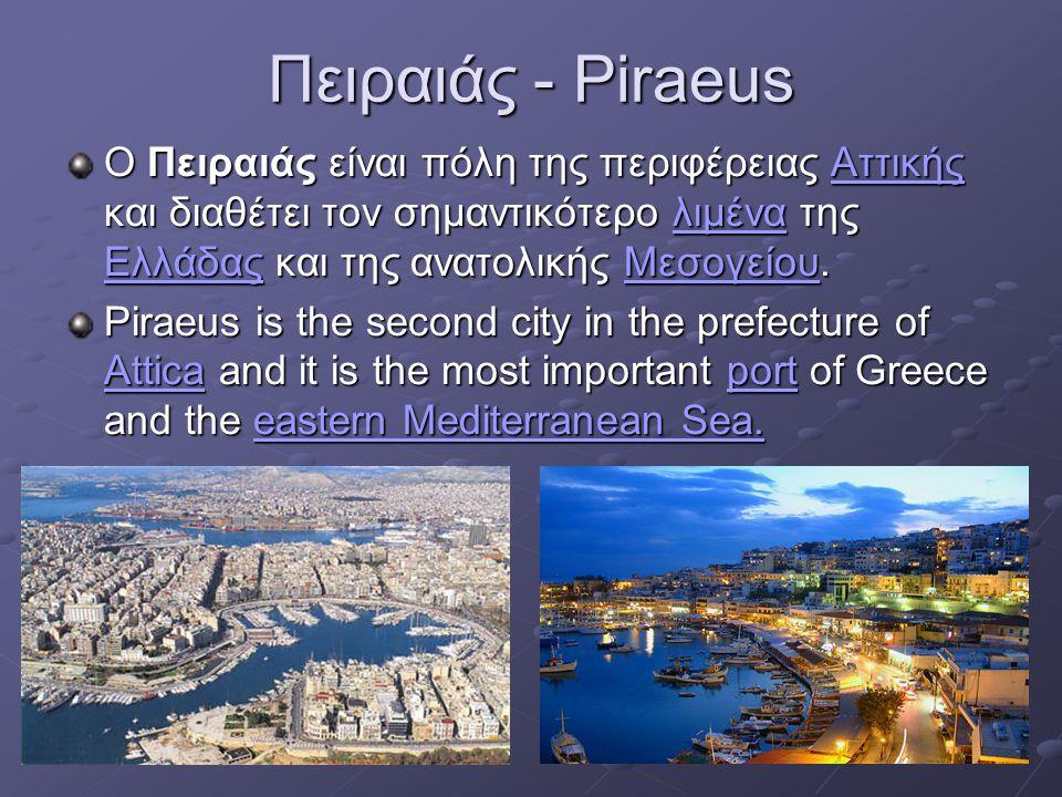 Πειραιάς - Piraeus Ο Πειραιάς είναι πόλη της περιφέρειας Αττικής και διαθέτει τον σημαντικότερο λιμένα της Ελλάδας και της ανατολικής Μεσογείου. Αττικ