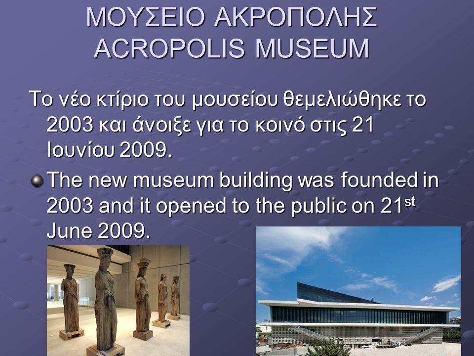 ΜΟΥΣΕΙΟ ΑΚΡΟΠΟΛΗΣ ACROPOLIS MUSEUM Το νέο κτίριο του μουσείου θεμελιώθηκε το 2003 και άνοιξε για το κοινό στις 21 Ιουνίου 2009. The new museum buildin