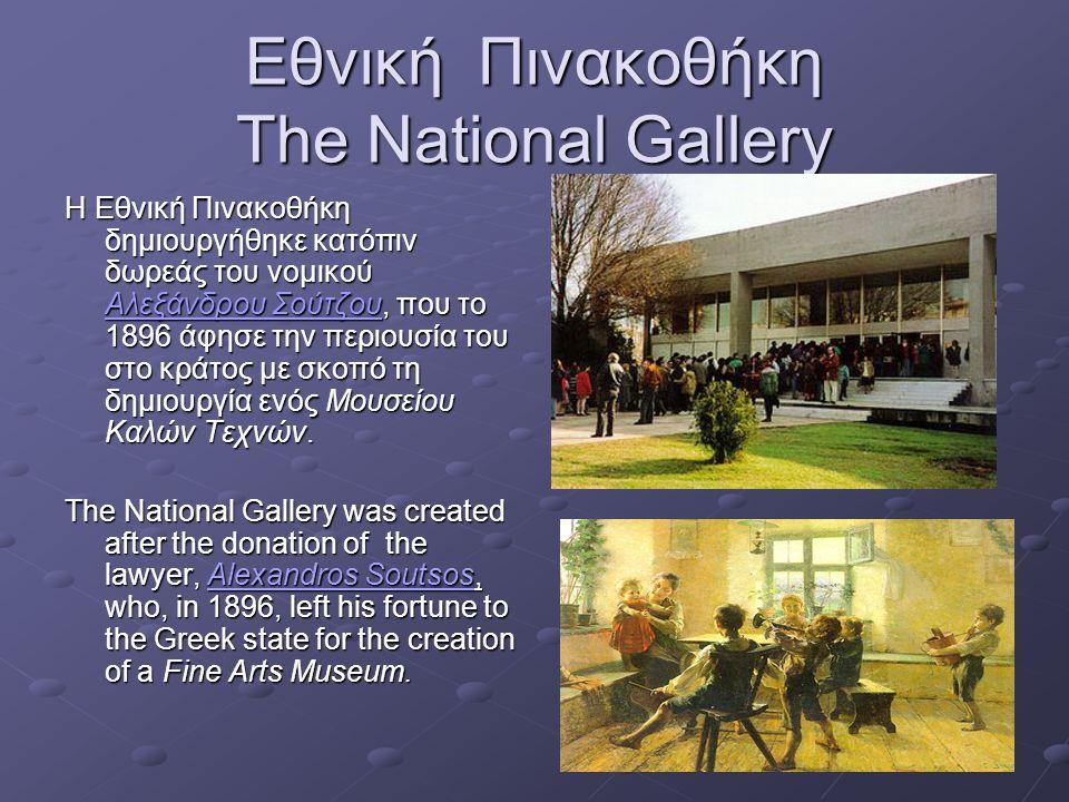 Εθνική Πινακοθήκη The National Gallery Η Εθνική Πινακοθήκη δημιουργήθηκε κατόπιν δωρεάς του νομικού Αλεξάνδρου Σούτζου, που το 1896 άφησε την περιουσί