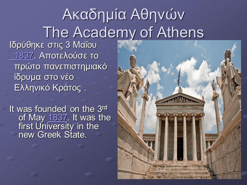 Ακαδημία Αθηνών The Academy of Athens Ιδρύθηκε στις 3 Μαΐου 1837 1837. Αποτελούσε το 1837. Αποτελούσε το 1837 πρώτο πανεπιστημιακό πρώτο πανεπιστημιακ