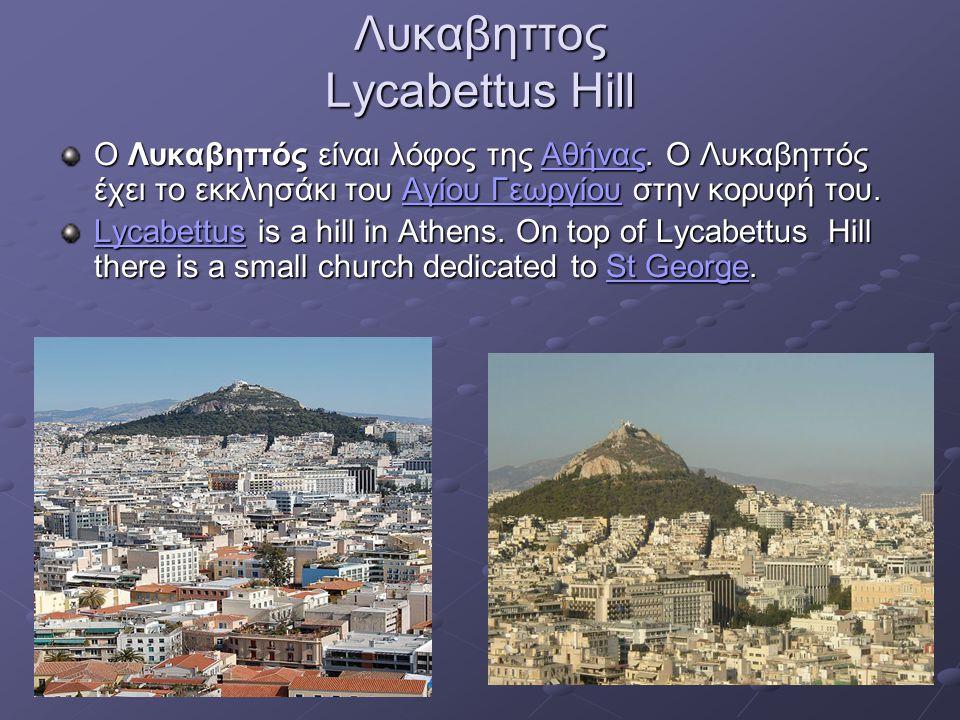 Λυκαβηττος Lycabettus Hill Ο Λυκαβηττός είναι λόφος της Αθήνας. Ο Λυκαβηττός έχει το εκκλησάκι του Αγίου Γεωργίου στην κορυφή του. ΑθήναςΑγίου Γεωργίο