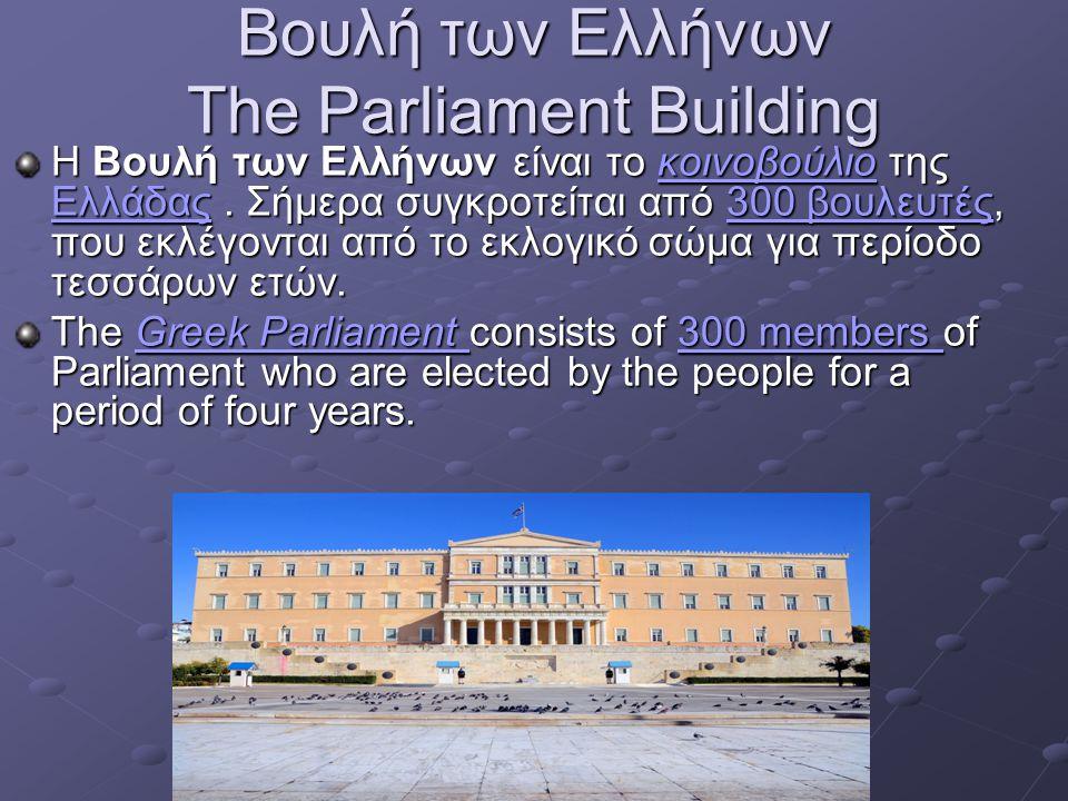 Βουλή των Ελλήνων The Parliament Building Η Βουλή των Ελλήνων είναι το κοινοβούλιο της Ελλάδας. Σήμερα συγκροτείται από 300 βουλευτές, που εκλέγονται