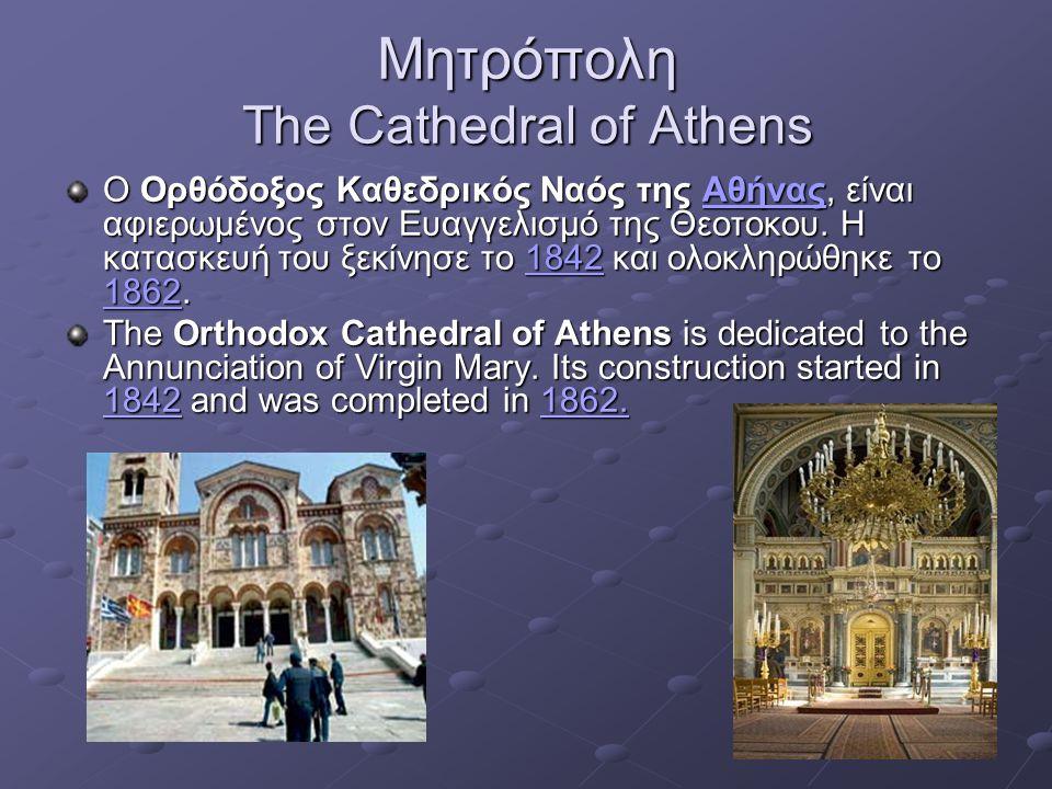 Μητρόπολη The Cathedral of Athens Ο Ορθόδοξος Καθεδρικός Ναός της Αθήνας, είναι αφιερωμένος στον Ευαγγελισμό της Θεοτoκου. Η κατασκευή του ξεκίνησε το