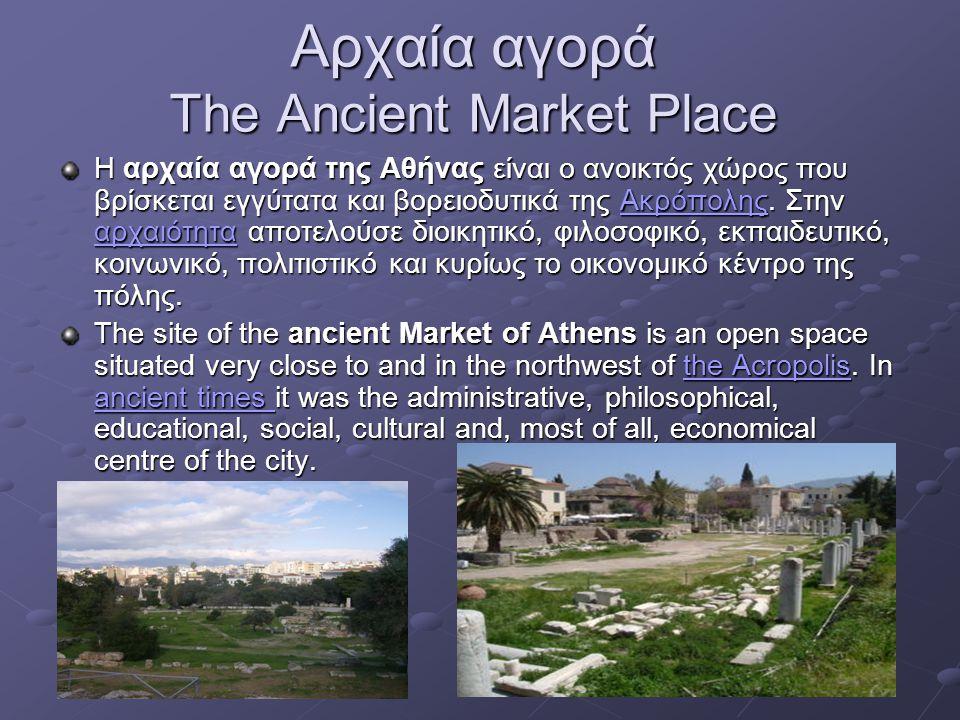 Αρχαία αγορά The Ancient Market Place Η αρχαία αγορά της Αθήνας είναι ο ανοικτός χώρος που βρίσκεται εγγύτατα και βορειοδυτικά της Ακρόπολης. Στην αρχ