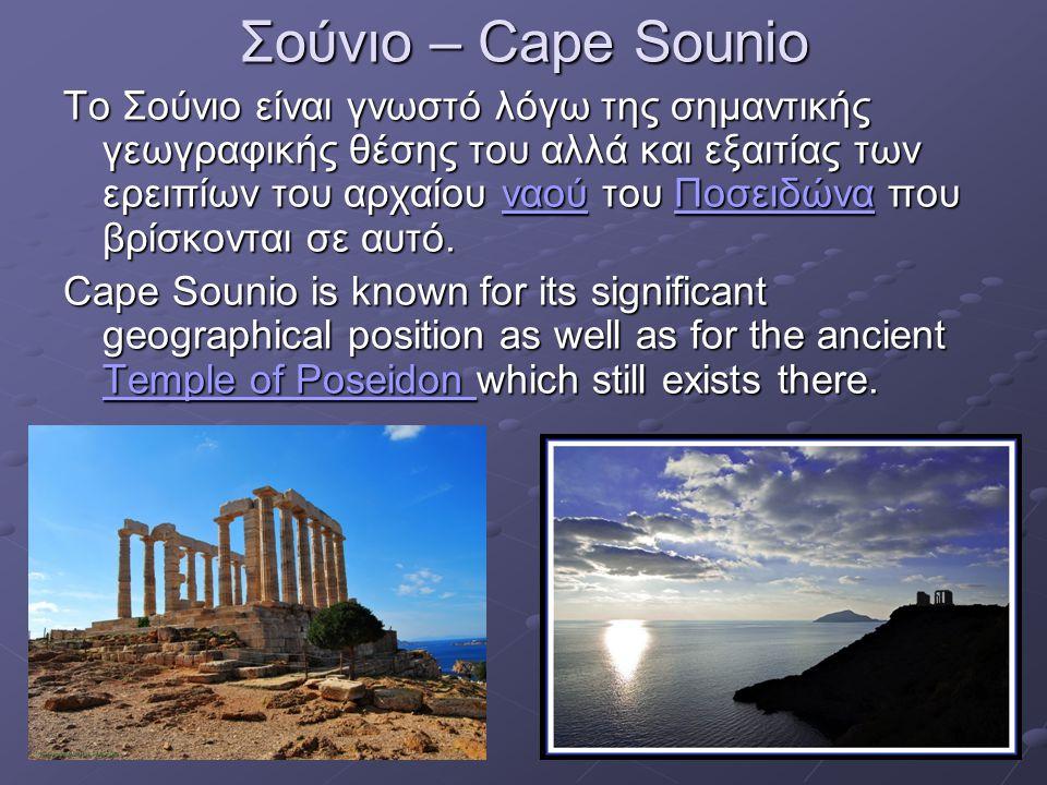 Σούνιο – Cape Sounio Το Σούνιο είναι γνωστό λόγω της σημαντικής γεωγραφικής θέσης του αλλά και εξαιτίας των ερειπίων του αρχαίου ναού του Ποσειδώνα πο