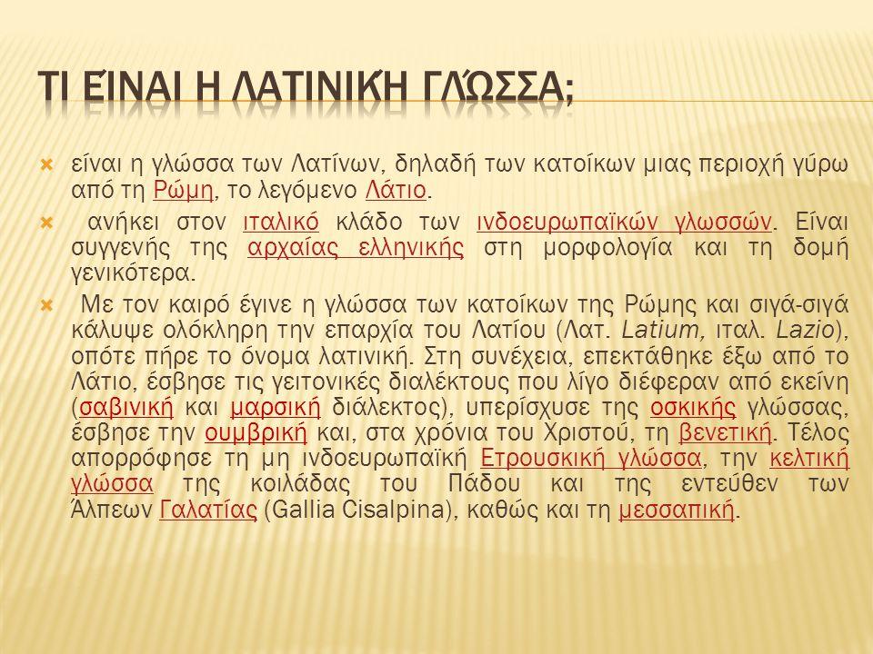Ομιλείται σε: ΒατικανόΒατικανό Ομιλητές: κανείς ως μητρική Ταξινόμηση: Ινδοευρωπαϊκές ΓλώσσεςΤαξινόμησηΙνδοευρωπαϊκές Γλώσσες Ιταλικές γλώσσεςΙταλικές γλώσσες  Επίσημη γλώσσα: Βατικανό Επίσημη γλώσσαΒατικανό  Ρυθμιστής: Ρωμαιοκαθολική Εκκλησία ΡυθμιστήςΡωμαιοκαθολική Εκκλησία