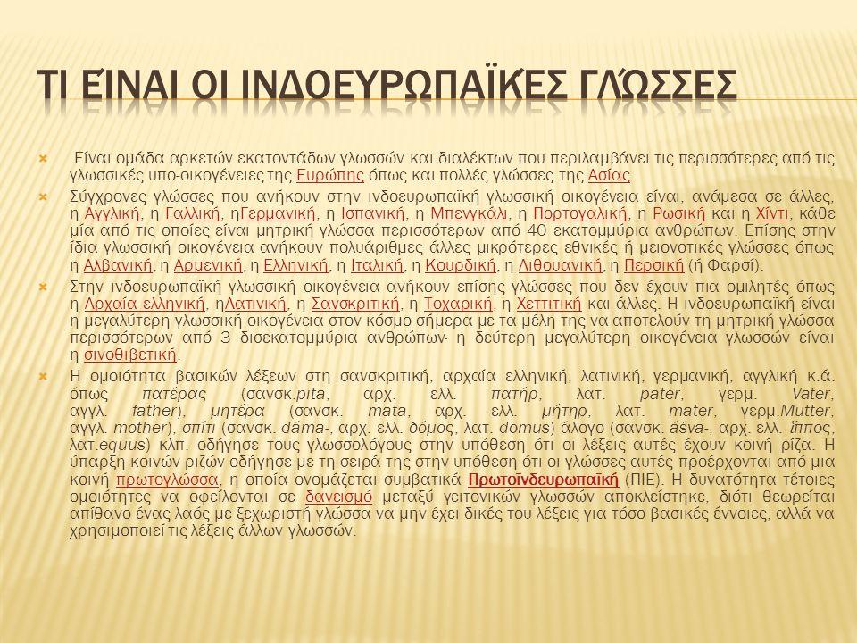  Ανήκουν στην οικογένεια των ινδοευρωπαικών γλωσσών (π.χ.