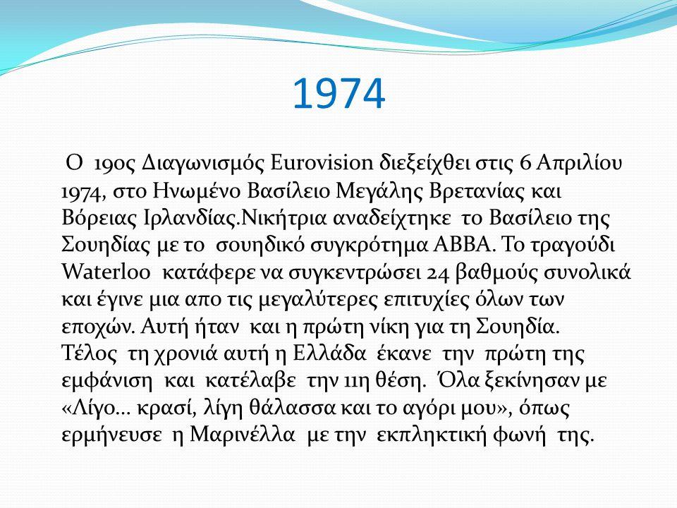 1974 Ο 19ος Διαγωνισμός Eurovision διεξείχθει στις 6 Απριλίου 1974, στο Ηνωμένο Βασίλειο Μεγάλης Βρετανίας και Βόρειας Ιρλανδίας.Νικήτρια αναδείχτηκε το Βασίλειο της Σουηδίας με το σουηδικό συγκρότημα ΑΒΒΑ.