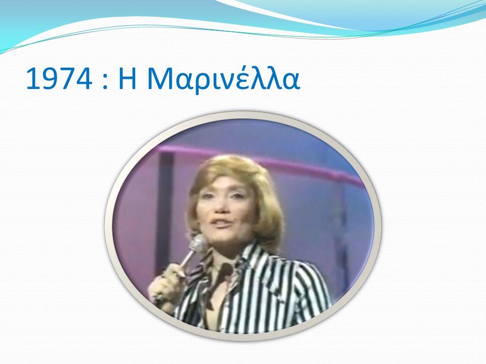 1974 : Η Μαρινέλλα