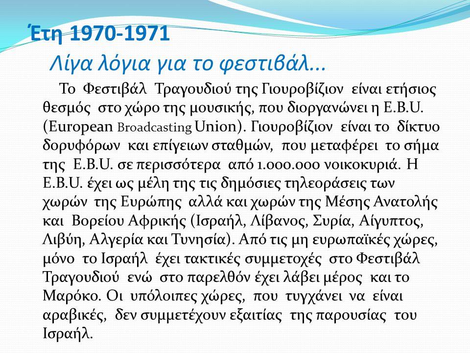 Έτη 1970-1971 Λίγα λόγια για το φεστιβάλ...
