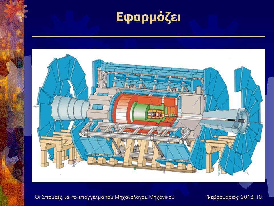 Οι Σπουδές και το επάγγελμα του Μηχανολόγου Μηχανικού Φεβρουάριος 2013, 10 Εφαρμόζει