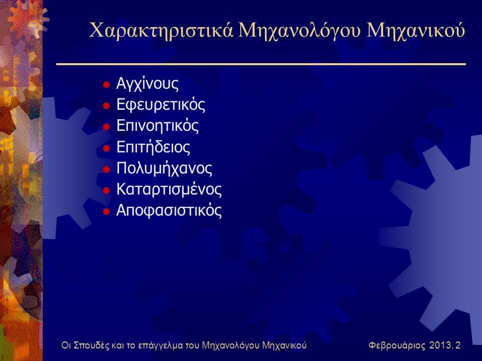 Οι Σπουδές και το επάγγελμα του Μηχανολόγου Μηχανικού Φεβρουάριος 2013, 2  Αγχίνους  Εφευρετικός  Επινοητικός  Επιτήδειος  Πολυμήχανος  Καταρτισ
