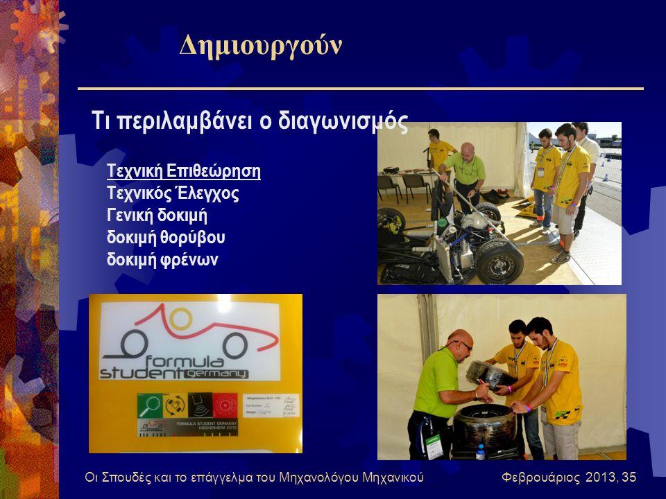 Οι Σπουδές και το επάγγελμα του Μηχανολόγου Μηχανικού Φεβρουάριος 2013, 35 Τεχνική Επιθεώρηση Τεχνικός Έλεγχος Γενική δοκιμή δοκιμή θορύβου δοκιμή φρέ