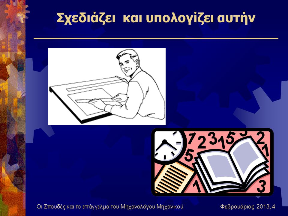 Οι Σπουδές και το επάγγελμα του Μηχανολόγου Μηχανικού Φεβρουάριος 2013, 4 Σχεδιάζει και υπολογίζει αυτήν