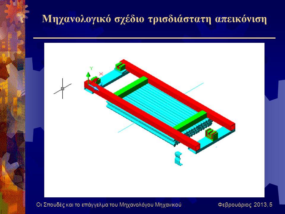 Οι Σπουδές και το επάγγελμα του Μηχανολόγου Μηχανικού Φεβρουάριος 2013, 5 Μηχανολογικό σχέδιο τρισδιάστατη απεικόνιση