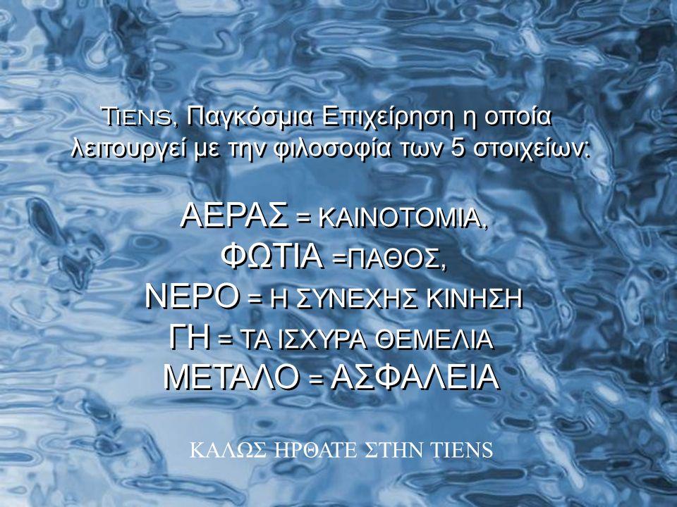 TIENS Η φιλοσοφία των 5 ΣΤΟΙΧΕΙΩΝ TIENS Η φιλοσοφία των 5 ΣΤΟΙΧΕΙΩΝ ΚΑΛΩΣ ΗΡΘΑΤΕ ΣΤΗΝ TIENS