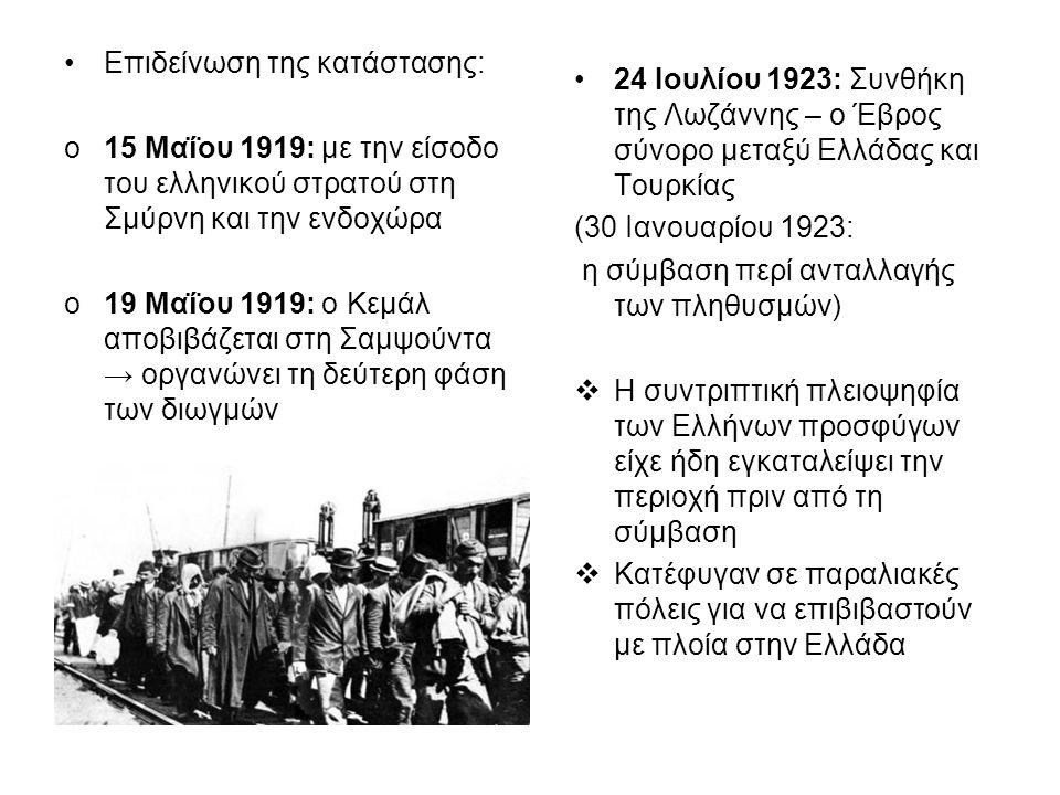 Επιδείνωση της κατάστασης: o15 Μαΐου 1919: με την είσοδο του ελληνικού στρατού στη Σμύρνη και την ενδοχώρα o19 Μαΐου 1919: ο Κεμάλ αποβιβάζεται στη Σαμψούντα → οργανώνει τη δεύτερη φάση των διωγμών 24 Ιουλίου 1923: Συνθήκη της Λωζάννης – ο Έβρος σύνορο μεταξύ Ελλάδας και Τουρκίας (30 Ιανουαρίου 1923: η σύμβαση περί ανταλλαγής των πληθυσμών)  Η συντριπτική πλειοψηφία των Ελλήνων προσφύγων είχε ήδη εγκαταλείψει την περιοχή πριν από τη σύμβαση  Κατέφυγαν σε παραλιακές πόλεις για να επιβιβαστούν με πλοία στην Ελλάδα