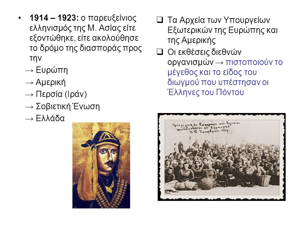 1914 – 1923: ο παρευξείνιος ελληνισμός της Μ.