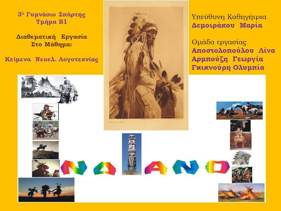 Εισαγωγή Με την ονομασία Ινδιάνοι συνηθίζεται να αποκαλούνται γενικά οι ιθαγενείς πληθυσμοί της Αμερικής πριν την ανακάλυψή της από τους Ευρωπαίους στα τέλη του 15ου αιώνα.