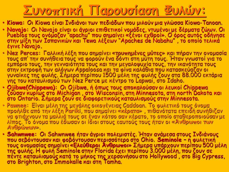 Συνοπτική Παρουσίαση Φυλών: Kiowa: Οι Kiowa είναι Ινδιάνοι των πεδιάδων που μιλούν μια γλώσσα Kiowa-Tanoan.