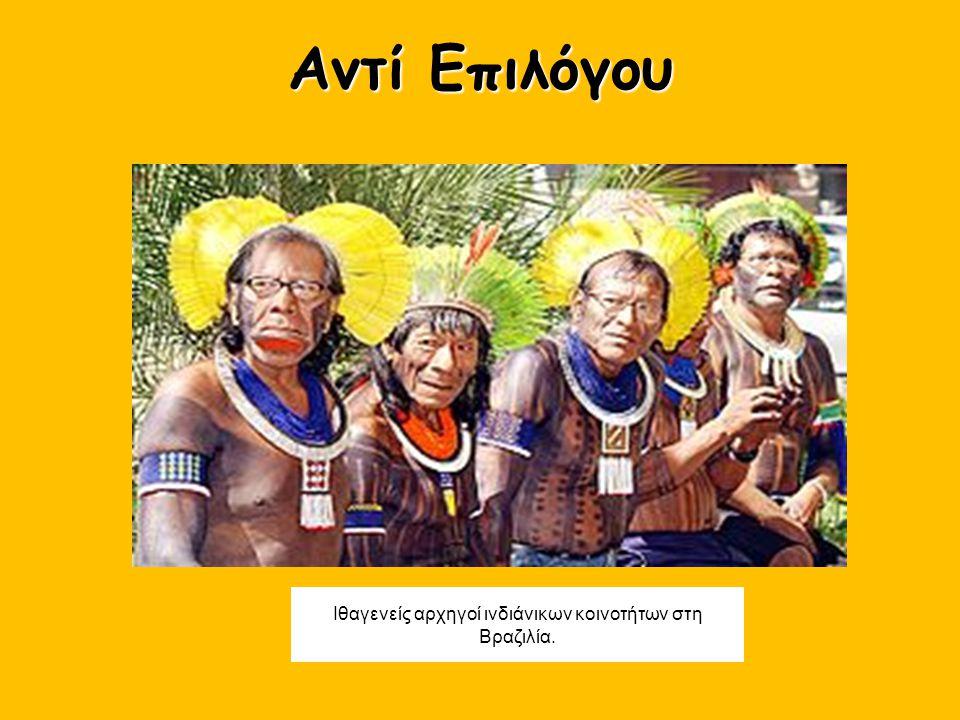 Αντί Επιλόγου Ιθαγενείς αρχηγοί ινδιάνικων κοινοτήτων στη Βραζιλία.