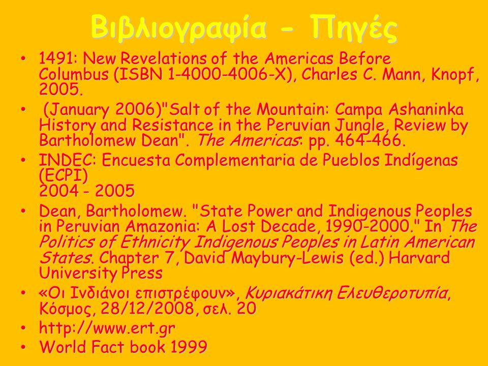Βιβλιογραφία - Πηγές 1491: New Revelations of the Americas Before Columbus (ISBN 1-4000-4006-X), Charles C.