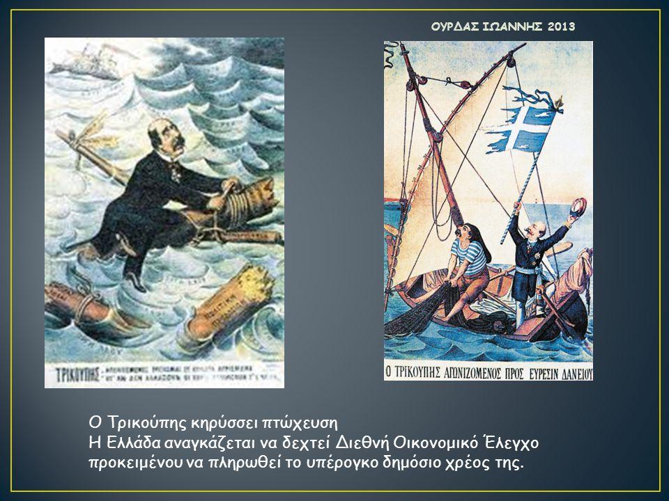 Ο Τρικούπης κηρύσσει πτώχευση Η Ελλάδα αναγκάζεται να δεχτεί Διεθνή Οικονομικό Έλεγχο προκειμένου να πληρωθεί το υπέρογκο δημόσιο χρέος της.