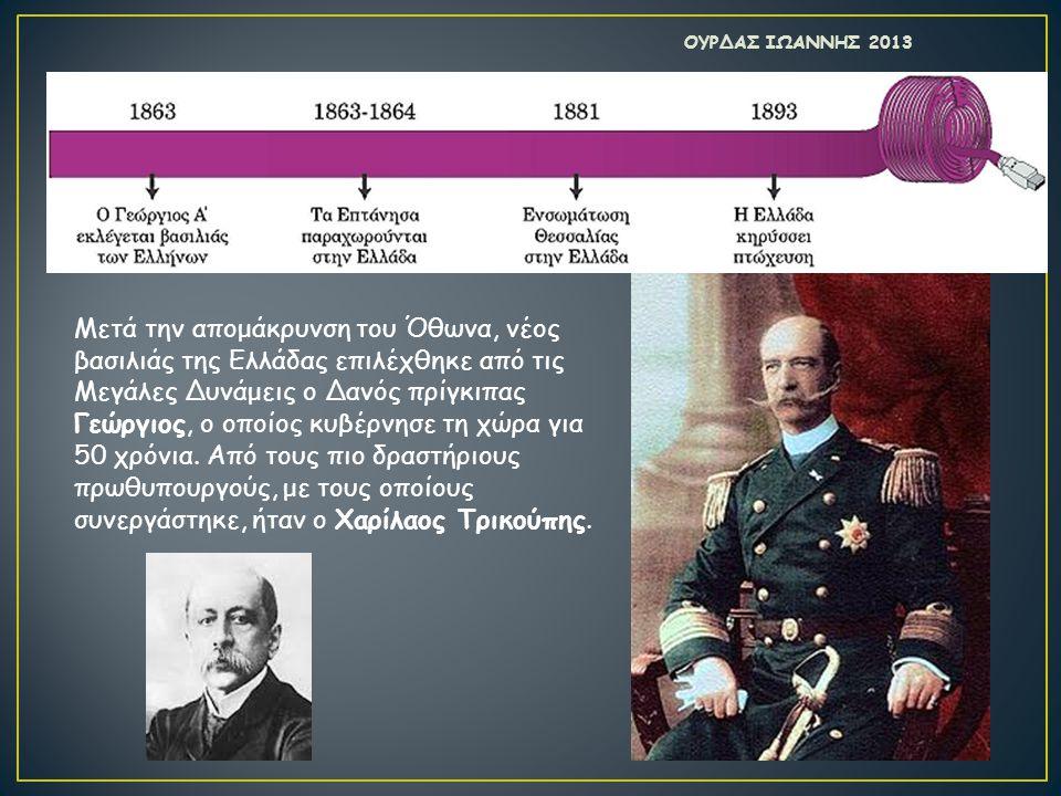 Μετά την απομάκρυνση του Όθωνα, νέος βασιλιάς της Ελλάδας επιλέχθηκε από τις Μεγάλες Δυνάμεις ο Δανός πρίγκιπας Γεώργιος, ο οποίος κυβέρνησε τη χώρα για 50 χρόνια.