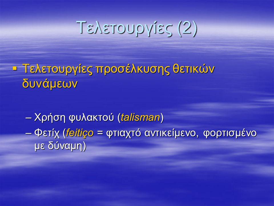 Τελετουργίες (2)  Τελετουργίες προσέλκυσης θετικών δυνάμεων –Χρήση φυλακτού (talisman) –Φετίχ (feitiço = φτιαχτό αντικείμενο, φορτισμένο με δύναμη)