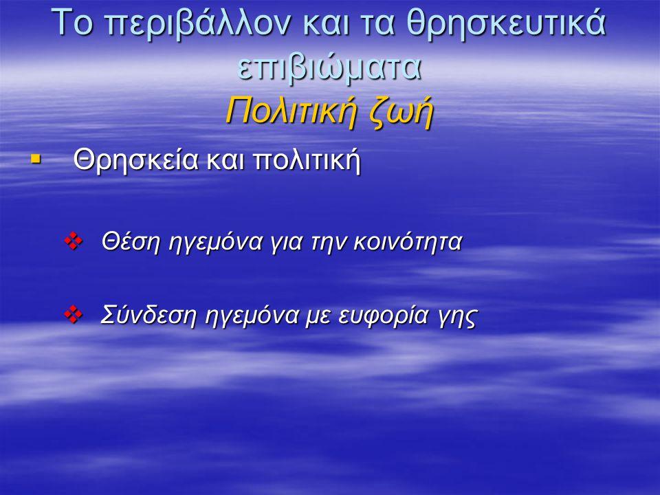 Το περιβάλλον και τα θρησκευτικά επιβιώματα Πολιτική ζωή  Θρησκεία και πολιτική  Θέση ηγεμόνα για την κοινότητα  Σύνδεση ηγεμόνα με ευφορία γης