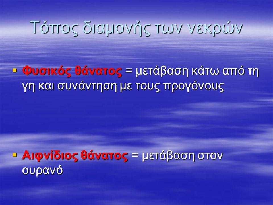Θεοί  Ανώτερος ή ύψιστος θεός  Deus otiosus = αναίτιος (απράγμων) θεός  Αγαθός θεός vs.