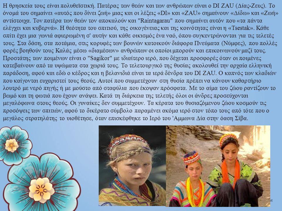 Η θρησκεία τους είναι πολυθεϊστική. Πατέρας των θεών και των ανθρώπων είναι ο DI ZAU (Δίας-Ζευς). Το όνομά του σημαίνει «αυτός που δίνει ζωή» μιας και