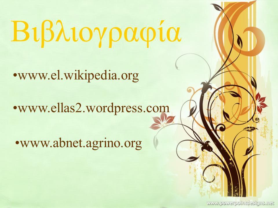 Βιβλιογραφία www.abnet.agrino.org www.ellas2.wordpress.com www.el.wikipedia.org